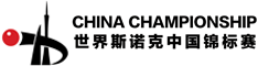 China Championship 2019 Qualifiers